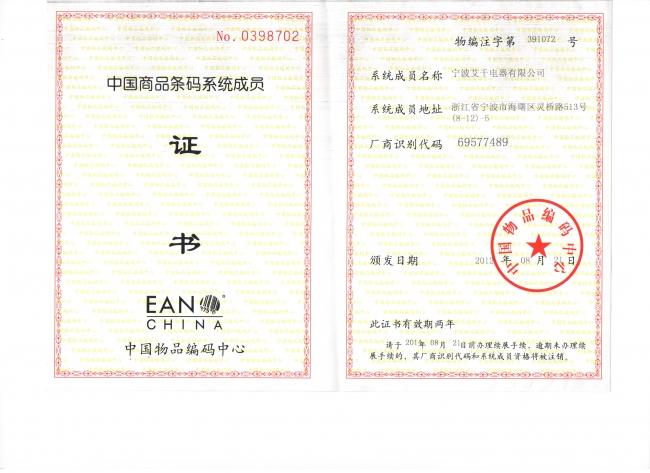 宁波艾千电器有限公司取得中国商品条码系统成员证书
