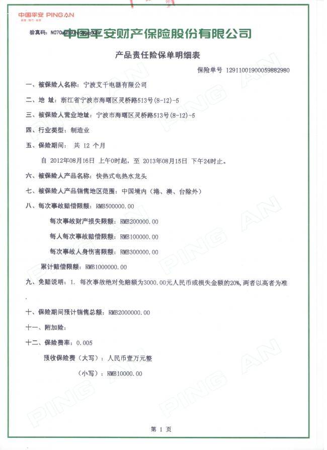 中国平安财产保险股份公司有限责任保险