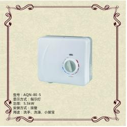 AQN-8E-5小厨宝